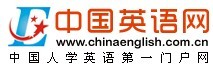 中国英语网